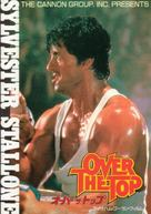 Over The Top - Japanese Movie Cover (xs thumbnail)