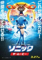 Sonic the Hedgehog - Japanese Movie Poster (xs thumbnail)