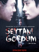 Akmareul boatda - Turkish Movie Cover (xs thumbnail)