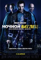 Run All Night - Russian Movie Poster (xs thumbnail)