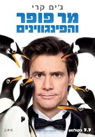 Mr. Popper's Penguins - Israeli Movie Poster (xs thumbnail)