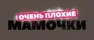 Bad Moms - Russian Logo (xs thumbnail)