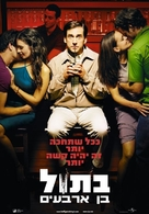 The 40 Year Old Virgin - Israeli Movie Poster (xs thumbnail)