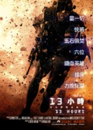 13 Hours: The Secret Soldiers of Benghazi - Hong Kong Movie Poster (xs thumbnail)