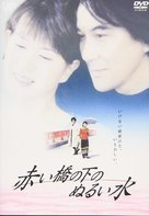 Akai hashi no shita no nurui mizu - Japanese Movie Cover (xs thumbnail)