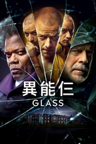 Glass - Hong Kong Movie Cover (xs thumbnail)
