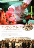 El pollo, el pez y el cangrejo real - Japanese Movie Poster (xs thumbnail)