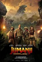 Jumanji: Welcome to the Jungle - Greek Movie Poster (xs thumbnail)