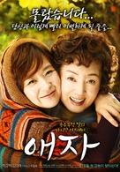 Aeja - South Korean Movie Poster (xs thumbnail)