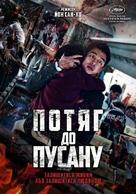 Busanhaeng - Ukrainian Movie Cover (xs thumbnail)