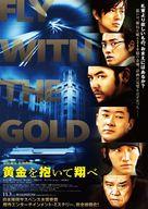 Ôgon o daite tobe - Japanese Movie Poster (xs thumbnail)