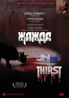 Thirst - Russian DVD cover (xs thumbnail)
