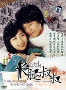 Kidari ajeossi - Chinese Movie Cover (xs thumbnail)