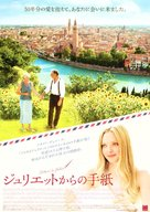 Letters to Juliet - Japanese Movie Poster (xs thumbnail)
