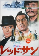 Soleil rouge - Japanese Movie Poster (xs thumbnail)