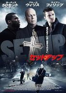Setup - Japanese Movie Poster (xs thumbnail)