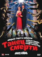 Dance of the Dead - Russian DVD movie cover (xs thumbnail)