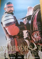 Warriors Of Heaven And Earth - Movie Poster (xs thumbnail)
