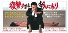 Fukushû suruwa wareniari - Japanese Movie Poster (xs thumbnail)