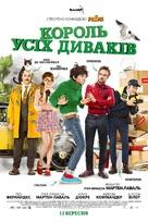 Gaston Lagaffe - Ukrainian Movie Poster (xs thumbnail)