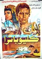 Antony and Cleopatra - Egyptian Movie Poster (xs thumbnail)