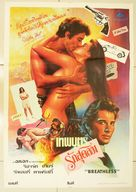 Breathless - Thai Movie Poster (xs thumbnail)