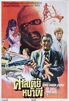 The One Man Jury - Thai Movie Poster (xs thumbnail)