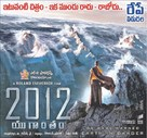 2012 - Indian Movie Poster (xs thumbnail)