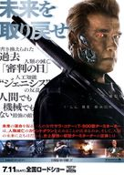 Terminator Genisys - Japanese Movie Poster (xs thumbnail)