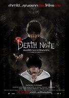 Desu nôto - Thai Movie Poster (xs thumbnail)