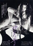 Yoru ga mata kuru - Japanese Movie Poster (xs thumbnail)