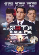 Crash Dive - Chinese Movie Cover (xs thumbnail)