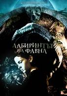 El laberinto del fauno - Bulgarian DVD cover (xs thumbnail)