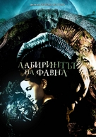 El laberinto del fauno - Bulgarian DVD movie cover (xs thumbnail)