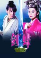 Leung juk - Key art (xs thumbnail)