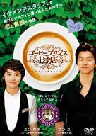 """Keopi peurinseu 1-hojeom"" - Japanese DVD cover (xs thumbnail)"