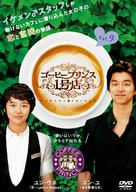 """Keopi peurinseu 1-hojeom"" - Japanese DVD movie cover (xs thumbnail)"