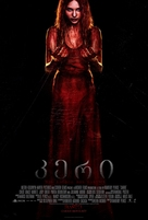 Carrie - Georgian Movie Poster (xs thumbnail)