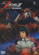 Mobile Suit Z Gundam 3: A New Translation - Love Is the Pulse of the Stars - Japanese Movie Cover (xs thumbnail)