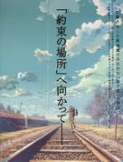 Kumo no mukô, yakusoku no basho - Japanese poster (xs thumbnail)