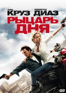Knight and Day - Russian DVD movie cover (xs thumbnail)