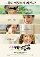 Something's Gotta Give - South Korean Movie Poster (xs thumbnail)
