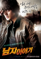 """The Slingshot"" - South Korean Movie Poster (xs thumbnail)"