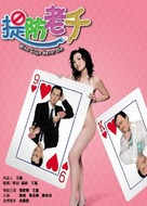 Tai fong lo chin - Hong Kong Movie Poster (xs thumbnail)