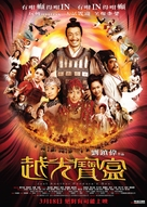 Yuet gwong bo hup - Hong Kong Movie Poster (xs thumbnail)