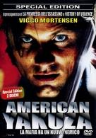 American Yakuza - Spanish Movie Cover (xs thumbnail)