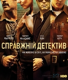 """True Detective"" - Ukrainian poster (xs thumbnail)"