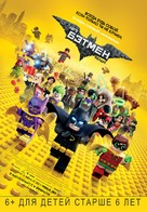 The Lego Batman Movie - Kazakh Movie Poster (xs thumbnail)