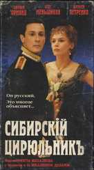 Sibirskiy tsiryulnik - Russian Movie Cover (xs thumbnail)