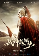 God of War - Chinese Movie Poster (xs thumbnail)